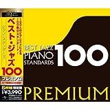 ベスト・ジャズ・ピアノ100プレミアム