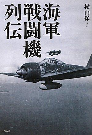 海軍戦闘機列伝―私たちは名機をこうして設計開発運用した!