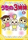 うちの3姉妹 6 [DVD]