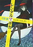 Sister of Rental Magica witch, again (Kadokawa Sneaker Bunko) (2011) ISBN: 4044249253 [Japanese Import]