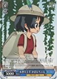 Weiss Schwarz/ Kaban-chan, Good at Climbing Trees (U) / Kemono Friends (KMN-W51-092) / A Japanese Single individual Card