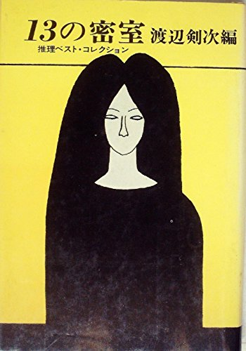 13の密室―推理ベスト・コレクション (1975年)