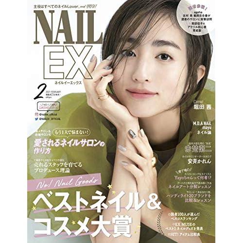 NAIL EX 2021年 2月号 表紙画像
