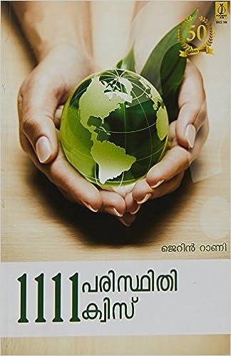 Amazon in: Buy 1111 Paristhithi Quiz (Malayalam) PB    Jerin Rani