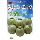 ズッキーニ 種 グリーンエッグ 小袋(約10粒)