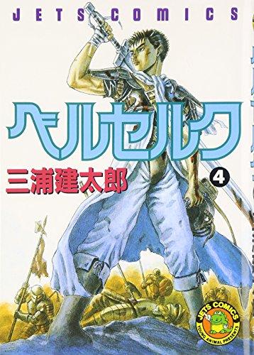 Beruseruku-Berserk-Vol-4-Japanese-Edition