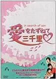 [DVD]愛をたずねて三千里 DVD-BOX 1