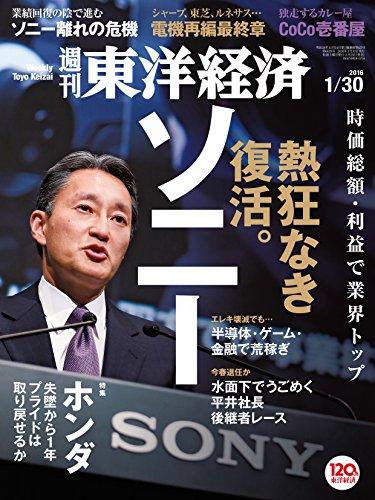 週刊東洋経済 2016年1/30号 [雑誌]