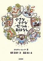 小さな小さな七つのおはなし (シリーズ本のチカラ)