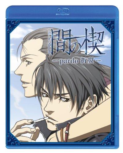 Animation - Ai No Kusabi Pardo Setsuyoku [Japan BD] PCXP-50050