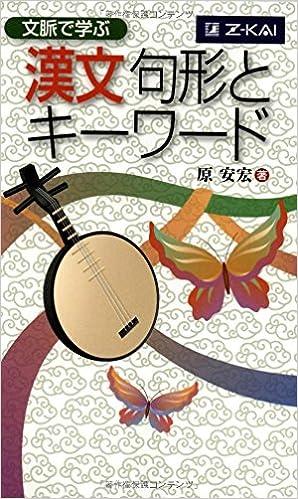 文脈で学ぶ 漢文句形とキーワード | 原 安宏 |本 | 通販 | Amazon