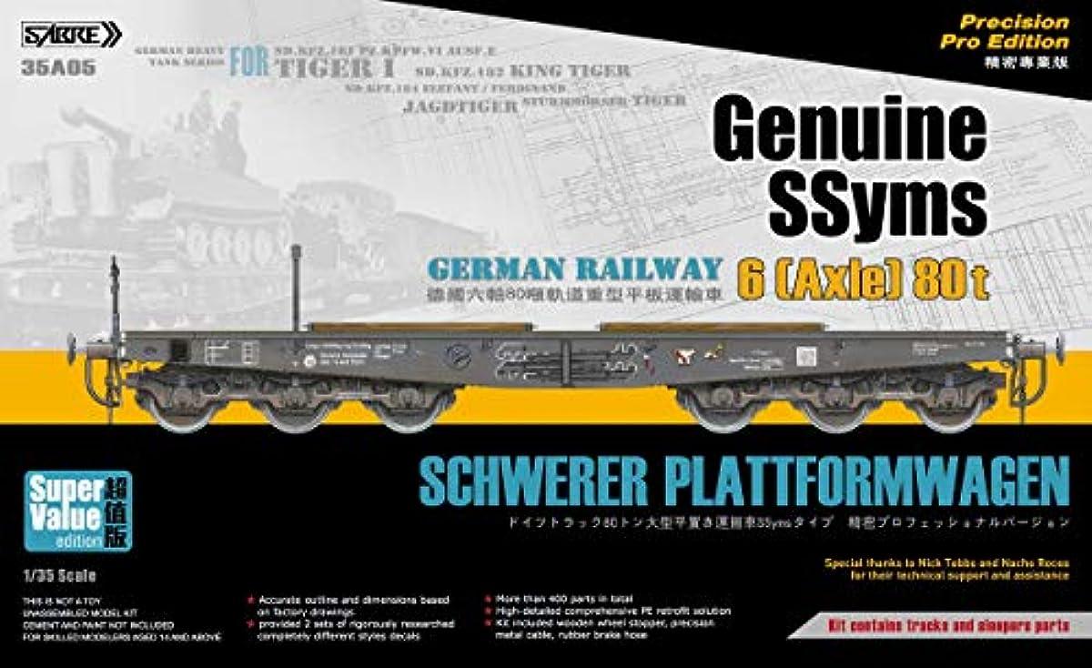 [해외] 사벨 모델 1/35 독일 트럭80톤 대형 평치 와 운반차SSYMS 퍼터입 (호화판) 프라모델