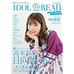 IDOL AND READ 表紙画像
