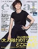 eclat(エクラ) 2017年 07 月号 [雑誌]
