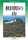 新・分県登山ガイド 改訂版4 秋田県の山