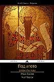 Under the Yoke: Pod igoto (Bulgarian Edition)