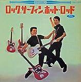 ロック・サーフィン・ホット・ロッド+レッツ・ゴー・モンキー