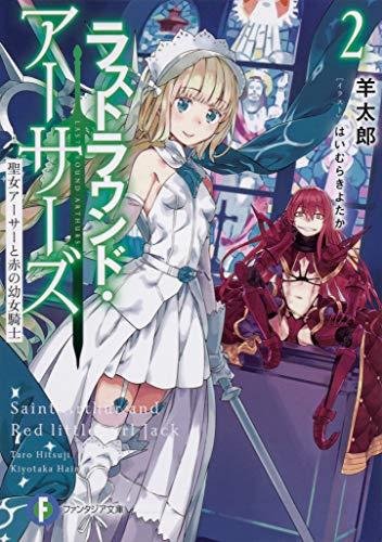 ラストラウンド・アーサーズ2 聖女アーサーと赤の幼女騎士 (ファンタジア文庫)