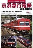 京浜急行電鉄 名車の軌跡 (イカロス・ムック)