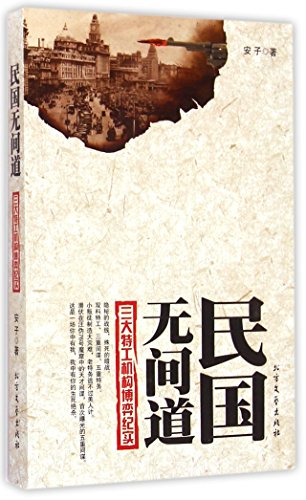 Infernal Affairs in the Republic of China (Chinese Edition)