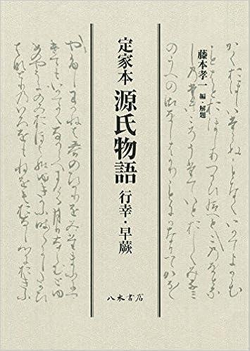 源氏 物語 写本