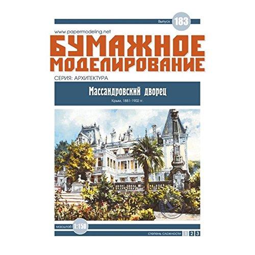 PAPER MODEL KIT ARCHITECTURE MASSANDRA PALACE 1/150 CRIMEA 1881-1902 OREL 183 by OREL