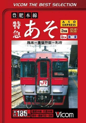 Beppu Japan (Railroad - Vicom Best Selection Tokkyu Aso Kumamoto Bungo Takeda Beppu (2DVDSS) [Japan LTD DVD] DL-4252)