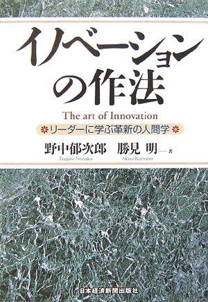 イノベーションの作法―リーダーに学ぶ革新の人間学