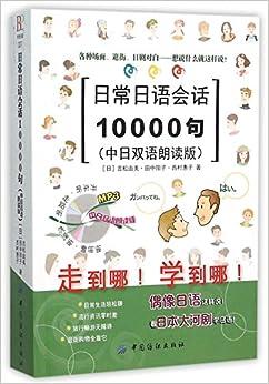 Book 日常日语会话10000句(中日双语朗读版)