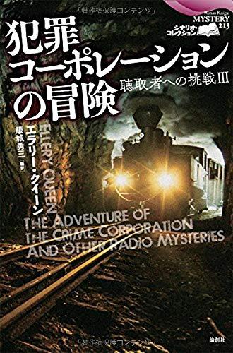 犯罪コーポレーションの冒険 聴取者への挑戦III (論創海外ミステリ213)