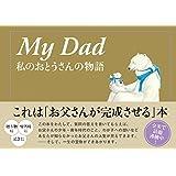 My Dad 私のおとうさんの物語