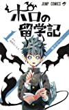 ポロの留学記 1 (ジャンプコミックス)