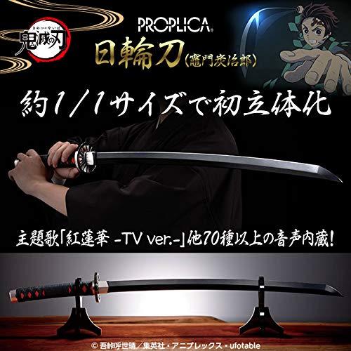"BANDAI SPIRITS ""Nichirin Sword (Tanjiro Kamado) """"Demon Slayer"""", Bandai Spirits Proplica"", silver"