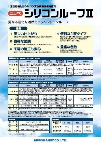 ニッペ シリコンルーフ2 各色 1液 油性 溶剤 弱溶剤 シリコン 艶有(ナイスブルー 7Kg 缶) B00ZOSGOX0 7Kg/缶 ナイスブルー