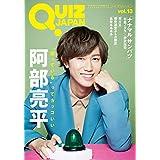 QUIZ JAPAN vol.13