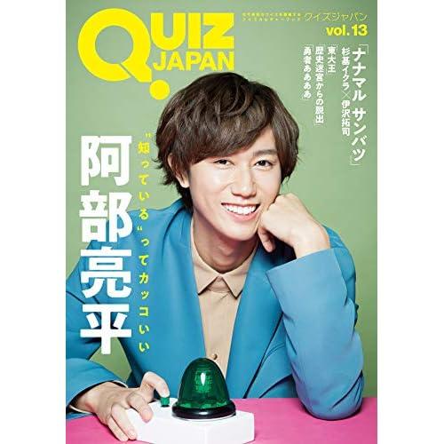 QUIZ JAPAN vol.13 表紙画像