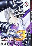 Sengoku BASARA 3 - Bloody Angel - Vol.5 (Shonen Champion Comics Extra) - Manga