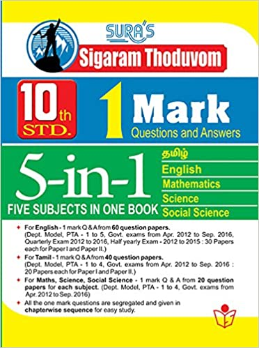 Amazon in: Buy 10th Standard Sigaram Thoduvom One Mark Question