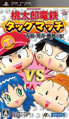 桃太郎電鉄タッグマッチ 友情・努力・勝利の巻!