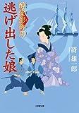 Daughter ran away Atsushi Hall shadow Goyo (Shogakukan Novel) (2011) ISBN: 4094086668 [Japanese Import]