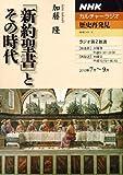 「新約聖書」とその時代 (NHKシリーズ NHKカルチャーラジオ・歴史再発見)