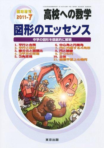 高校への数学増刊 図形のエッセンス 2011年 07月号 [雑誌]