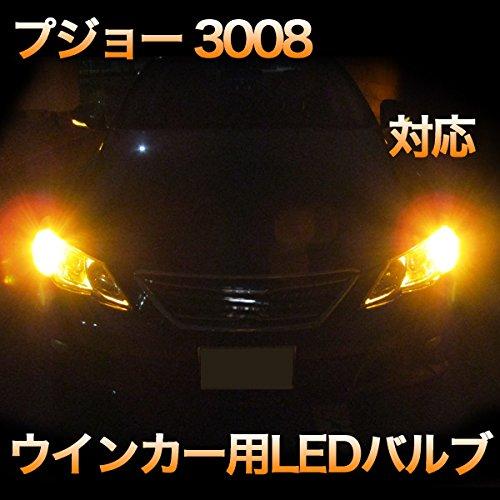 LEDウインカー プジョー 3008 対応 2点セット B07CZ1YZV4