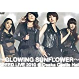 GLOWING SUNFLOWER SPEED LIVE 2010@大阪城ホール [DVD]