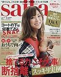 Saita(咲いた) 2017年 01 月号 [雑誌]