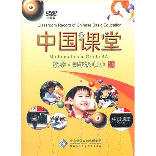 Read Online Classroom Record of Chinese Basic Education   Maths ·Grade 4A (Chinese Edition) PDF
