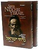 Nidchei Yisrael, Chafetz Chayim, 1450714412