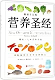 img - for New Optimum Nutrition Bible (Chinese Edition) book / textbook / text book