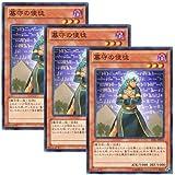★ 3枚セット ★遊戯王 日本語版 LVAL-JP031 Gravekeeper's Nobleman 墓守の使徒 (ノーマル)