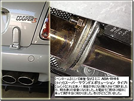 SFC Japan Universal Exhaust Flange silencer muffler exhaust tip Super Sound Evolution Type 1